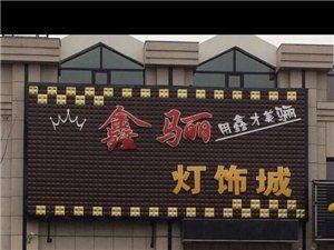 鑫驪燈飾城