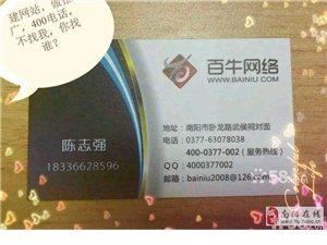 南陽網站建設-網絡推廣-微信營銷-400電話辦理