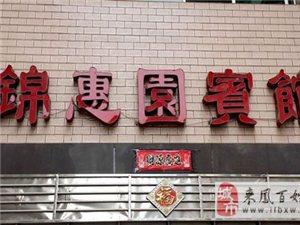 锦惠园宾馆金沙国际网上娱乐价格面议