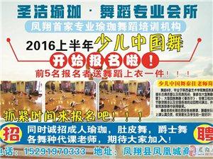 圣洁瑜珈少儿中国舞开始报名啦!前5名送舞蹈上衣一件