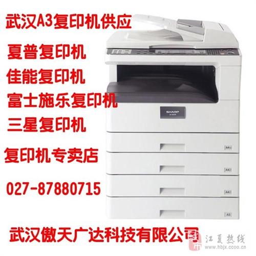 武汉复印机报价/武汉复印机销售/武汉复印机专卖送货