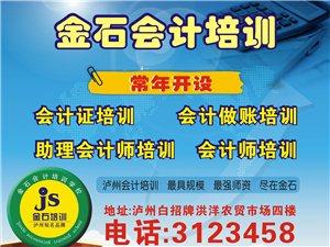 泸州金石会计培训零基础全能班3月份开课,正在报名中