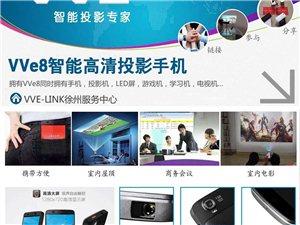 深圳国网通vve投影手机