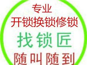 潢川便民開鎖換鎖修鎖服務熱線5558566