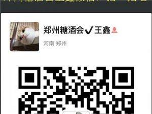 鄭州國際會展中心2016鄭州春季糖酒會