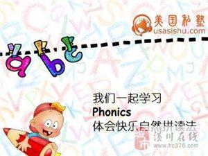 美国私塾少儿英语在线培训让您的孩子掌握英语拼写?#26053;?>                                 </a>                             </div>                             <div class=