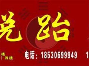 精锐跆拳道培训机构招生