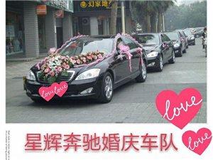 蚌埠星辉奔驰婚庆汽车租赁