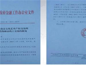 南京文交所錢郵線上交易資質