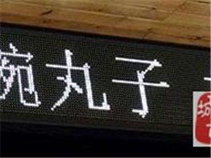 專業定制LED滾動字幕電子顯示屏、維修、回收。