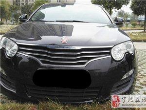 荣威550车型2012年31500元二手车