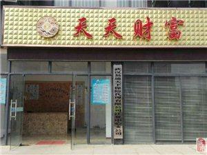 北華街門面房對外招租