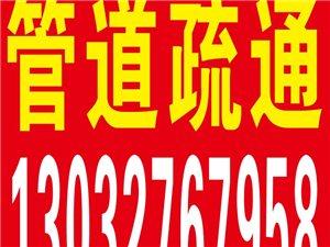 荊門掇刀專業管道疏通 電話:13032767958