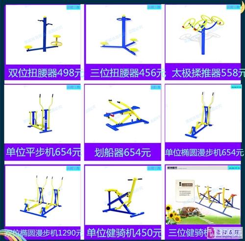 鄭州廠家直銷各種室外健身器材,保證質量歡迎詢價
