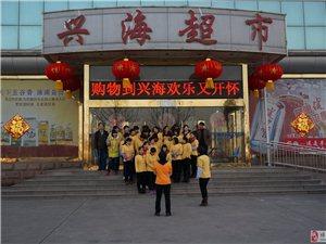 兴海超市面食部对外招租