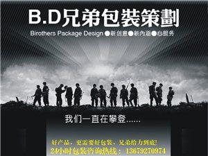 BD兄弟包装策划