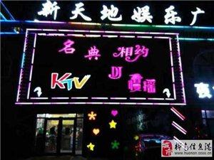 桦南林业局名典相约KTV