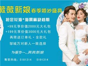 薇薇新娘中國風隆重發布,搶訂三月花海*海景稀缺檔期!
