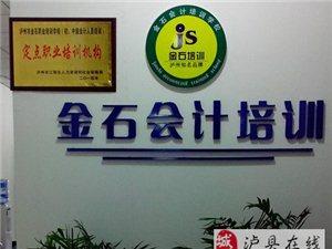 泸县会计培训|指定金石泸县分校4月2日开课