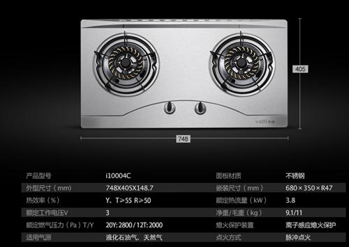 华帝i10004C嵌入式燃气灶三环蓝月火双灶