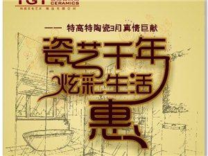 TGT陶瓷(特高特)武清店定于3月5日周六盛大開業