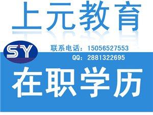 怎么参加成人高考报学历滁州上元