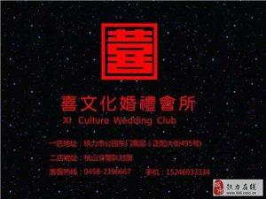 喜文化婚禮策劃推出主題婚禮