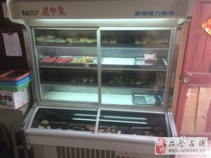 皇中皇冷藏展示柜 - 1300元