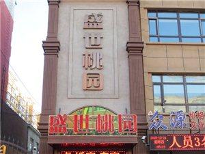 桦南盛世桃园酒店