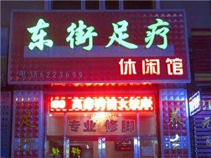 桦南东街足疗