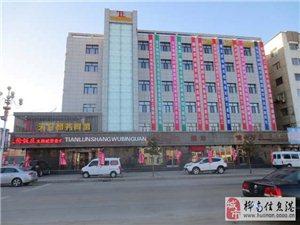 桦南天伦商务宾馆酒店