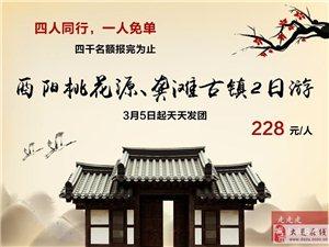 三月特惠季:桃花源、龚滩古镇两日游  4免1啦
