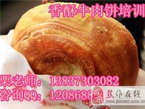 正宗牛肉酥饼技术加盟指导 河南牛肉酥饼做法培训班