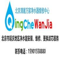北京清澈万家净水器维修中心