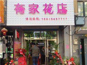 桦南有家花店