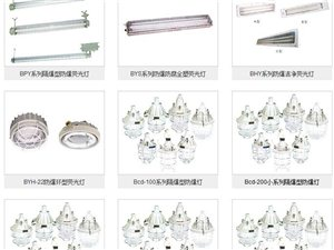 防爆灯具、防爆电器、防爆管件、防爆风机