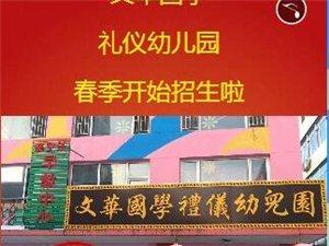 文华国学礼仪幼儿园春季招生