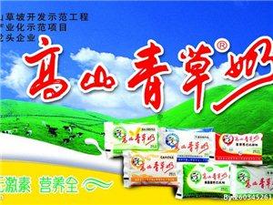 高山青草奶鮮奶 招商加盟 誠招豐城、樟樹區經銷商