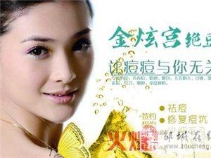 金炫宮絕豆產品祛痘祛痘印三天見效誠招經銷商加盟商