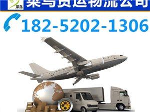 南京最好的物流公司菜鳥物流專線物流貨運全國整車零擔