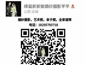 绛县新新娘婚纱店3月女人节特献活动!