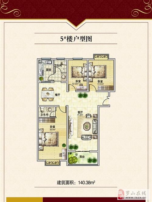 5#楼户型图