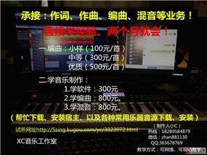 承接:作词、作曲、编曲、混音、综艺节目现场音效业务