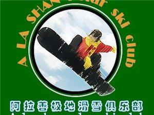 阿拉善滑雪俱樂部歡迎您的加入群:231523162