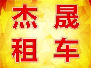 澳门威尼斯人娱乐官网杰晟租车 ~ 个人租车~婚庆租车~代驾服务~!