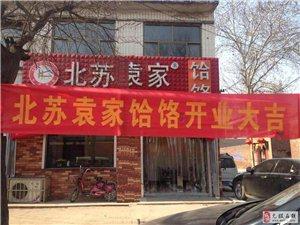 北蘇袁家饸烙 搬遷至人和街(無極路與建設路中間路西