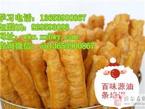 江苏无矾油条培训班 炸糖糕做法加盟