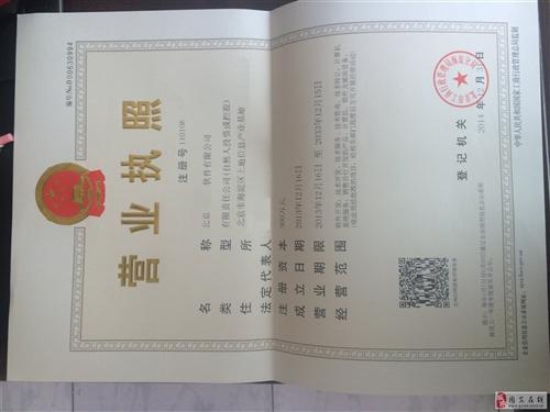 转让北京海淀2013年注册公司营业执照(软件公司)