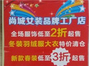 大悟尚城國際品牌女裝工廠店