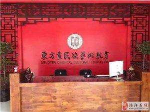 北京东方童民族艺术教育涡阳校区火爆招生